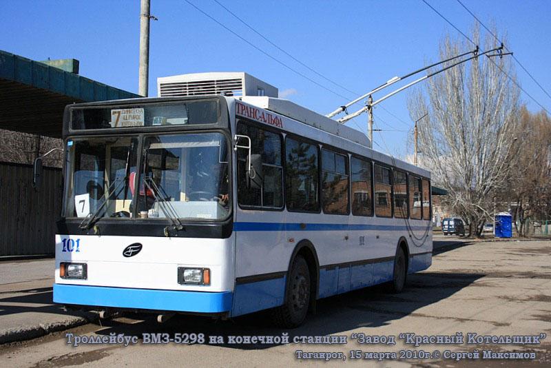Таганрог. ВМЗ-5298 №101