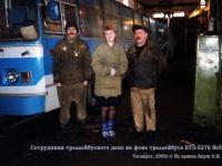 Таганрог. БТЗ-5276 №32
