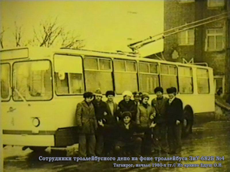 Таганрог. ЗиУ-682Б №4