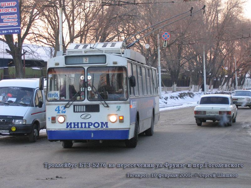 Таганрог. БТЗ-5276 №42