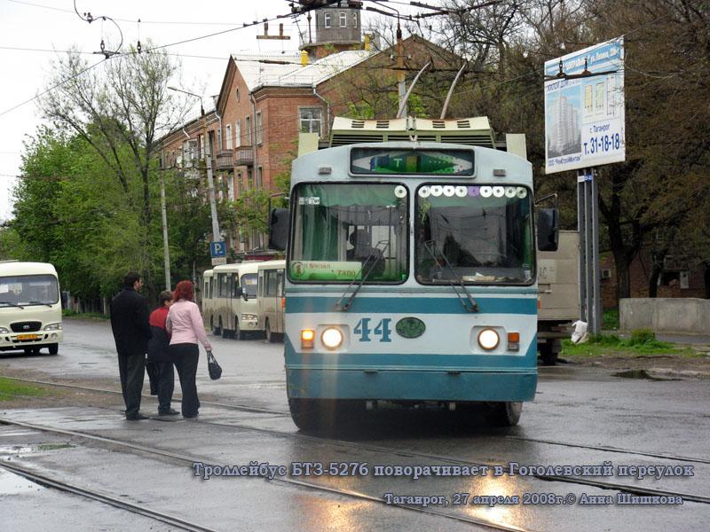 Таганрог. БТЗ-5276 №44