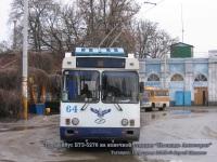 Таганрог. БТЗ-5276-04 №64