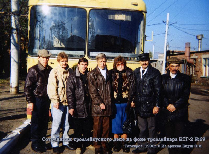 Таганрог. КТГ-2 №69