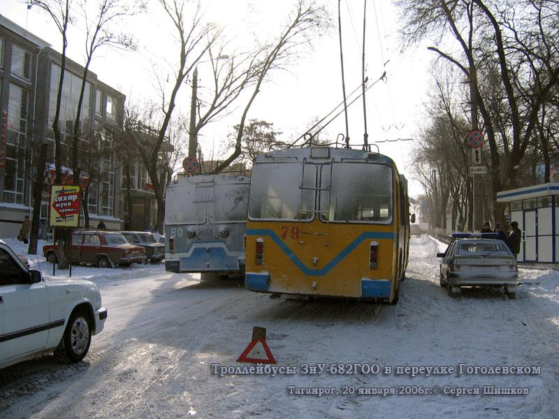 Таганрог. ЗиУ-682Г00 №79, ЗиУ-682Г00 №80