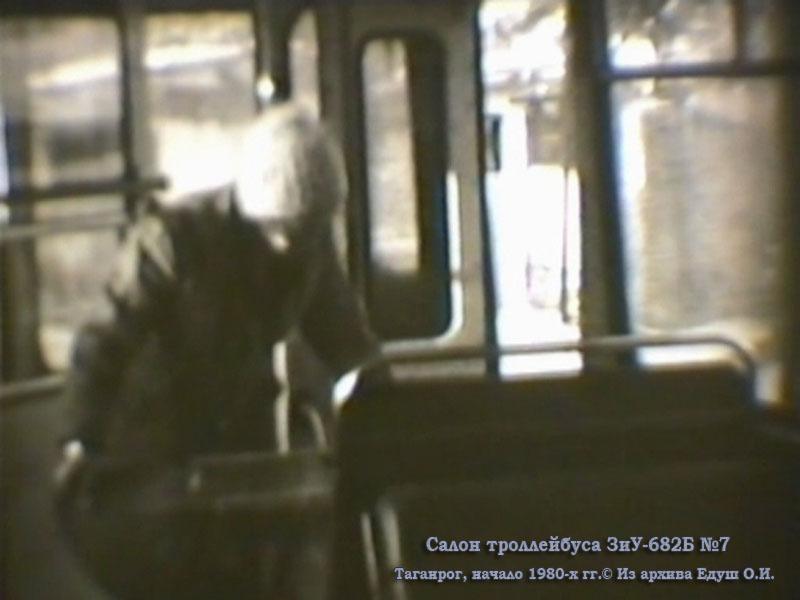 Таганрог. ЗиУ-682Б №7