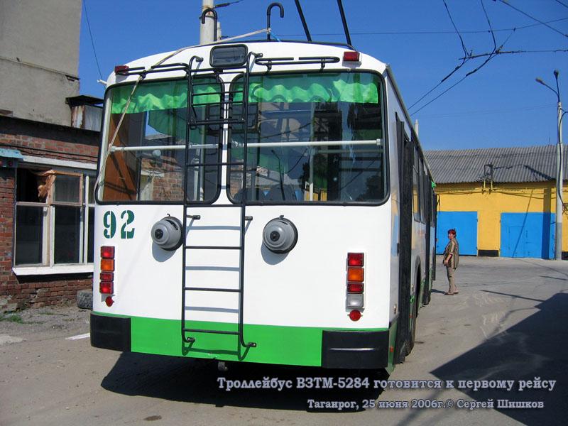 Таганрог. ВЗТМ-5284.02 №92