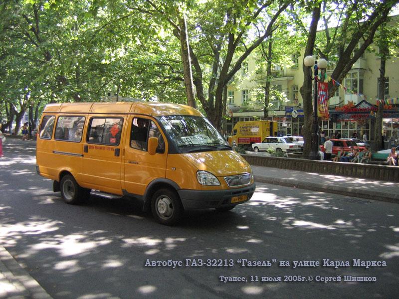 Туапсе. ГАЗ-32213 км996