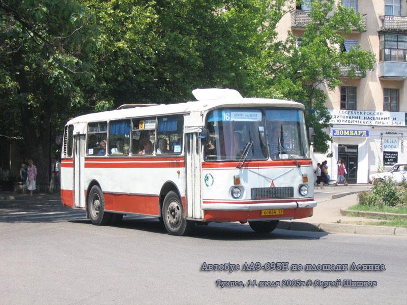 Туапсе. ЛАЗ-695Н ко864
