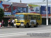 Тула. ПАЗ-3205 ан260