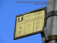 Тула. Трамвайный маршрутный указатель на Оборонной улице