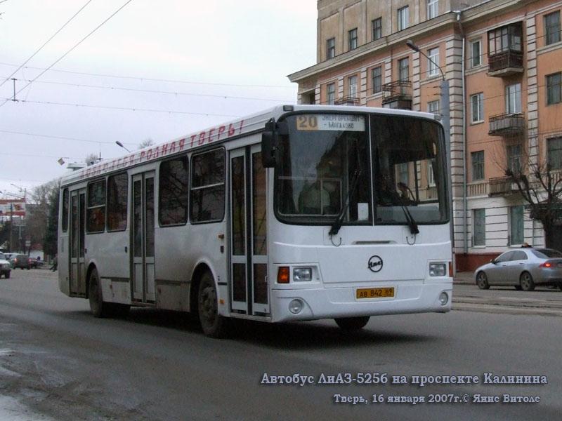Тверь. ЛиАЗ-5256 ав842