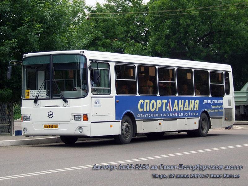 Тверь. ЛиАЗ-5256.26 ав845