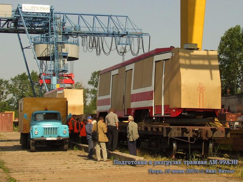 Тверь. Подготовка к разгрузке трамвая ЛМ-99АЭН Пчелка