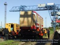 Тверь. Разгрузка трамвая ЛМ-99АЭН Пчелка на контейнерной станции Тверь