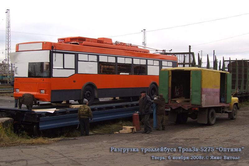 Тверь. Разгрузка троллейбуса ТролЗа-5275 Оптима