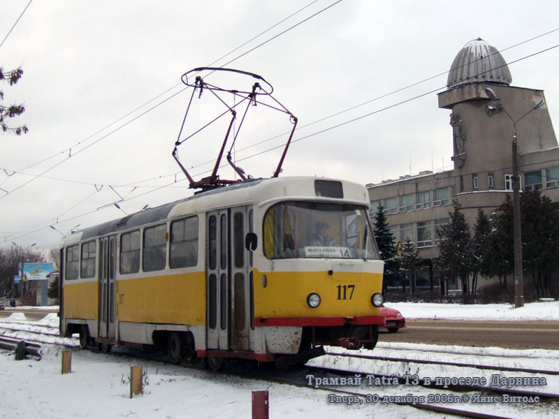 Тверь. Tatra T3 №117