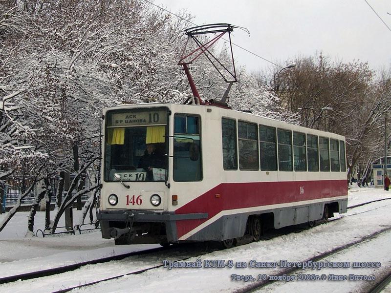 Тверь. 71-608К (КТМ-8) №146