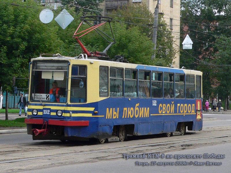 Тверь. 71-608К (КТМ-8) №152