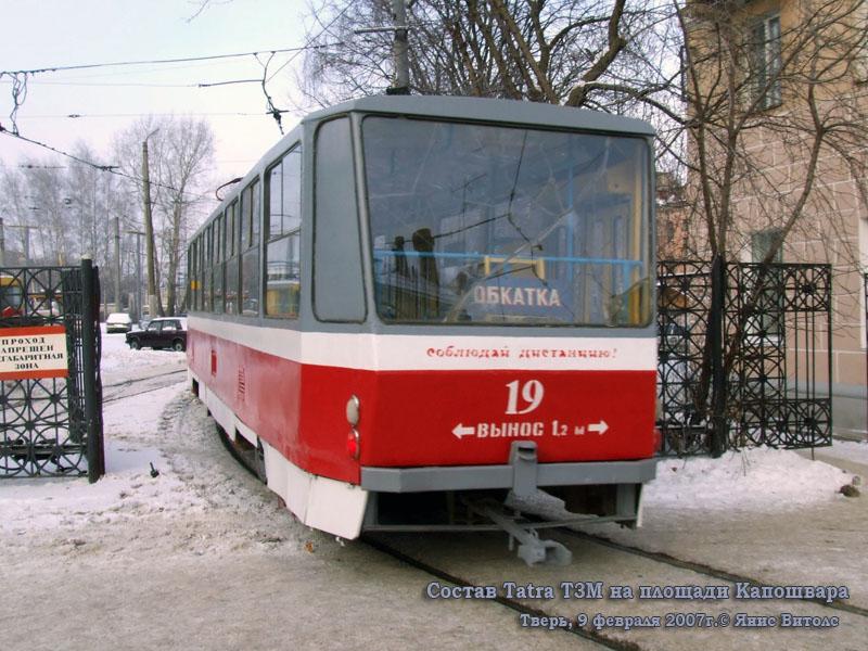 Тверь. Tatra T6B5 (Tatra T3M) №17, Tatra T6B5 (Tatra T3M) №19