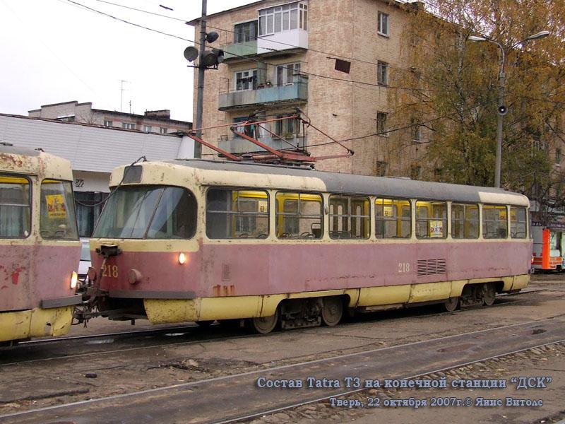 Тверь. Tatra T3 №217, Tatra T3 №218