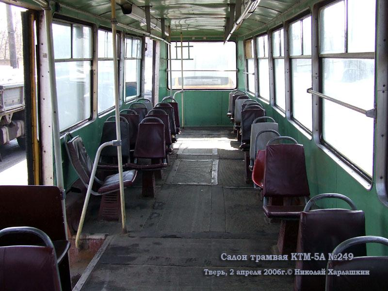 Тверь. 71-605А (КТМ-5А) №249