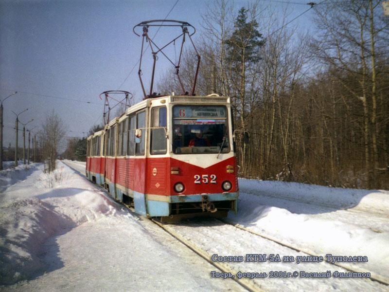 Тверь. 71-605А (КТМ-5А) №252