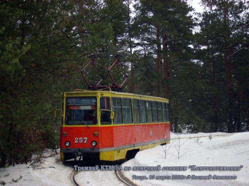 Тверь. 71-605А (КТМ-5А) №257