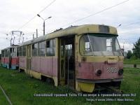 Тверь. Tatra T3SU №303