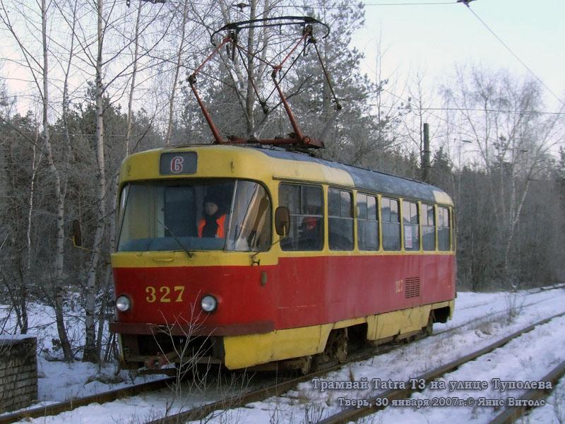 Тверь. Tatra T3SU №327