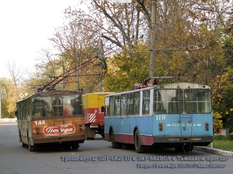 Тверь. ЗиУ-682В-012 (ЗиУ-682В0А) №119, ЗиУ-682Г10 №144
