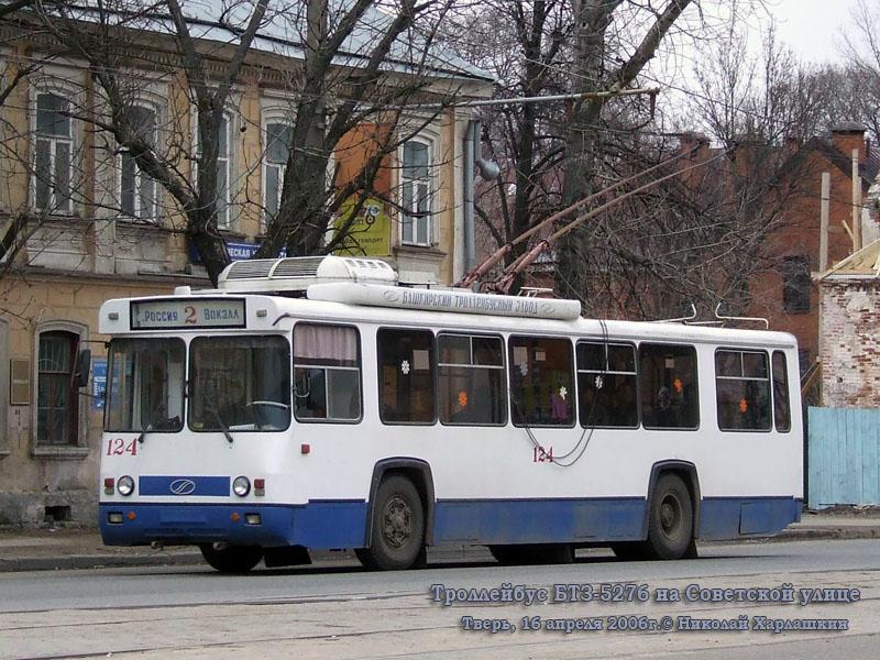 Тверь. БТЗ-5276 №124