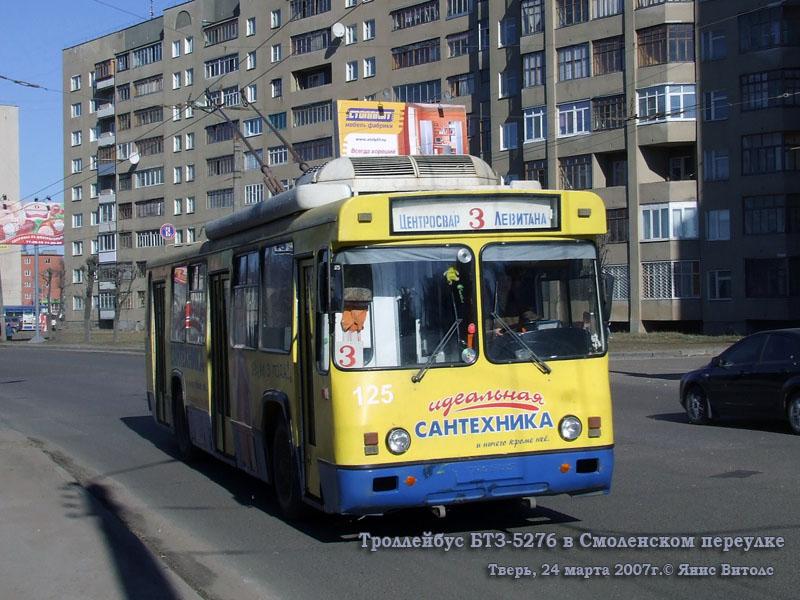 Тверь. БТЗ-5276-04 №125