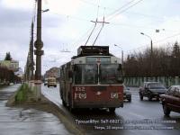 Тверь. ЗиУ-682Г10 №132