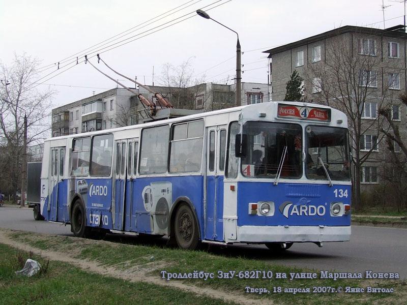 Тверь. ЗиУ-682Г10 №134