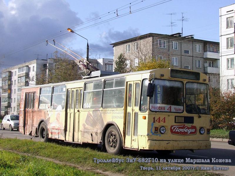 Тверь. ЗиУ-682Г10 №144