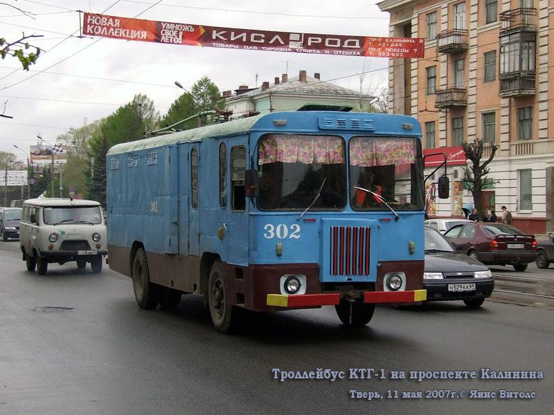 Тверь. КТГ-1 №302