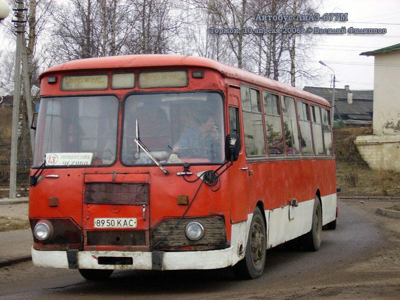 Тверская область. ЛиАЗ-677М 8950КАС