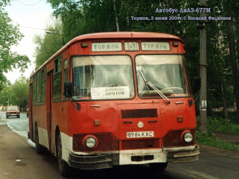 Торжок. ЛиАЗ-677М 8984КАС
