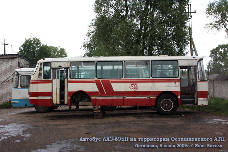 Осташков. ЛАЗ-695Н ам002