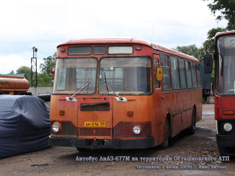 Тверская область. ЛиАЗ-677М ам016