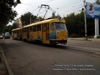 Ульяновск. Tatra T3 №1141
