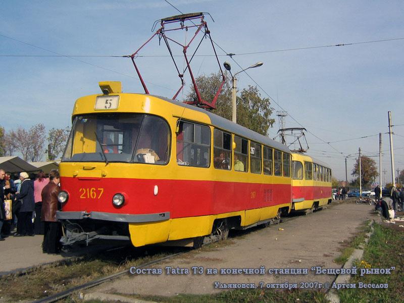 Ульяновск. Tatra T3 №2167, Tatra T3 №2168