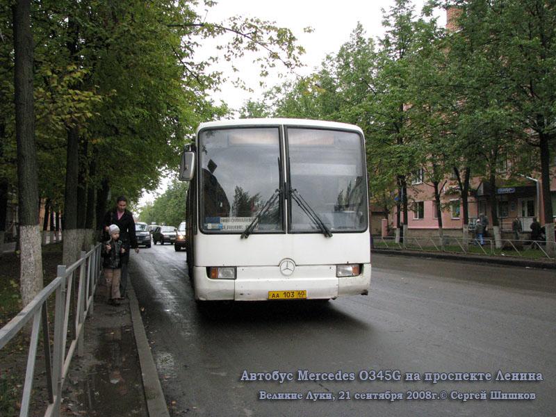 Великие Луки. Mercedes O345G аа103