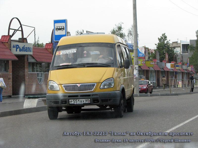 Великие Луки. ГАЗ-32213 р551вх