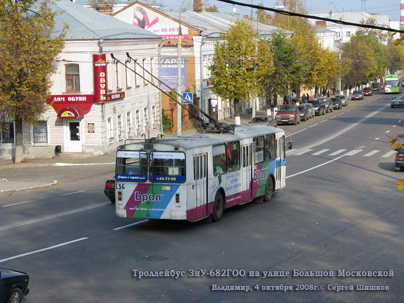 Владимир. ЗиУ-682Г00 №136