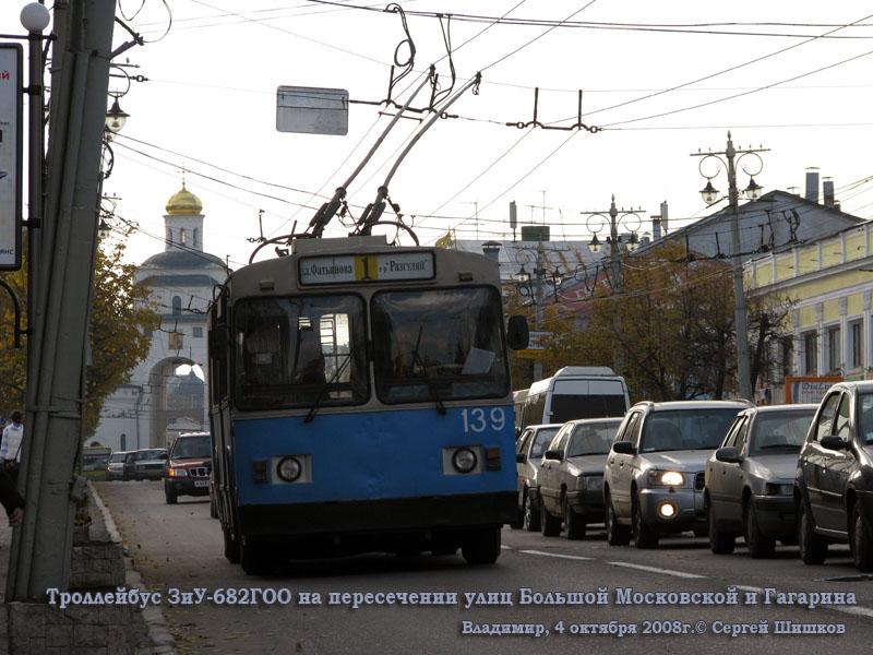 Владимир. ЗиУ-682ГОО №139