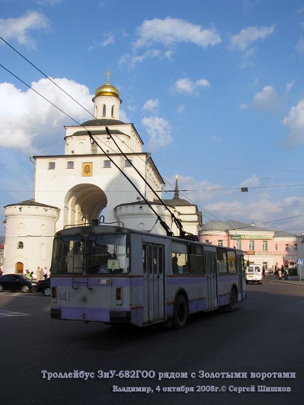 Владимир. ЗиУ-682ГОО №141