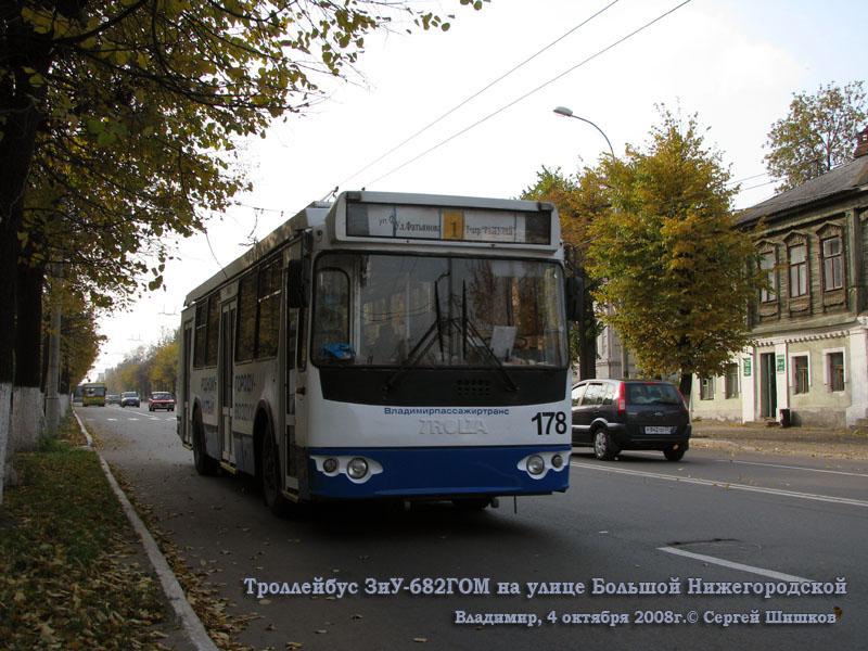 Владимир. ЗиУ-682ГОМ №178