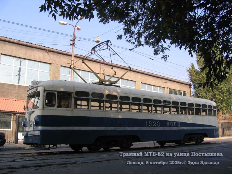 Донецк. МТВ-82 №002