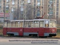 Мариуполь. 71-605А (КТМ-5А) №562